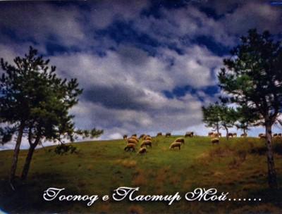 Магнит - Господ е Пастир Мой...