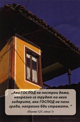 Еднолистна картичка със стих - Псалм 127:1 [Подаръци/Сувенири]