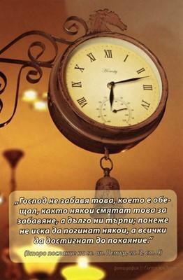 Еднолистна картичка със стих - 2 Петрово 3:9 [Подаръци/Сувенири]