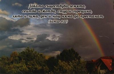 Еднолистна картичка със стих - Битие 8:22 [Подаръци/Сувенири]