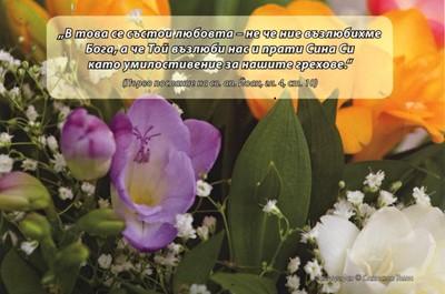 Еднолистна картичка със стих - 1 Йоаново 4:10 [Подаръци/Сувенири]