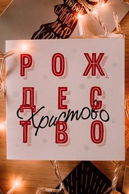 "Картичка ""Рождество Христово"" [Подаръци/Сувенири]"