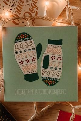 """Картичка """"Топло Рождество"""" [Подаръци/Сувенири]"""