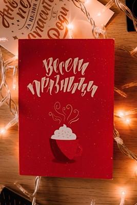 """Картичка """"С аромат на празници"""""""