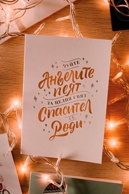 """Картичка """"Чуйте ангелите пеят - Спасител се роди"""" [Подаръци/Сувенири]"""