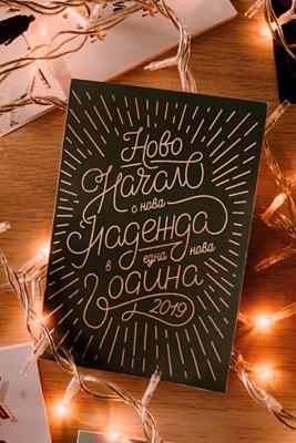 """Картичка """"Ново Начало, нова Надежда, нова Година"""" [Подаръци/Сувенири]"""