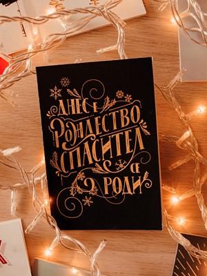 """Картичка """"Днес е Рождество"""" [Подаръци/Сувенири]"""
