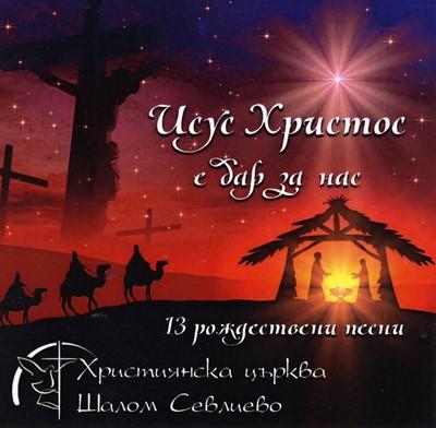 Исус Христос е дар за нас [CD]