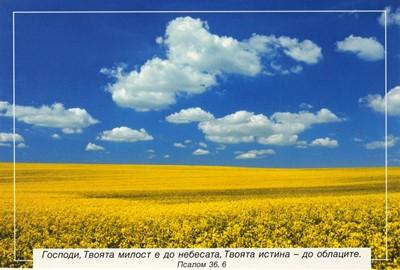 Еднолистна картичка със стих - Псалм 36:6 [Подаръци/Сувенири]