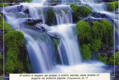 Еднолистна картичка със стих - Откровение на Йоан 22:17 [Подаръци/Сувенири]