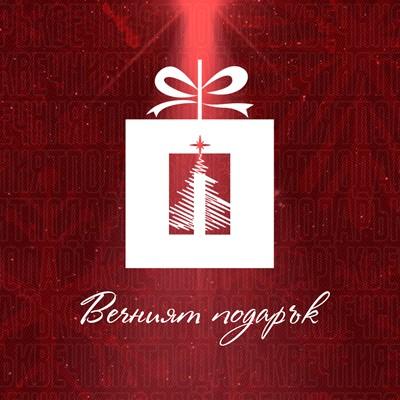 Вечният подарък [CD]
