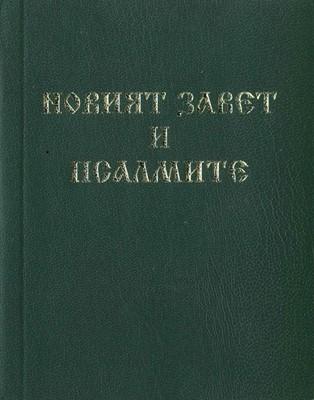 Новият завет и Псалмите - джобен формат - зелен