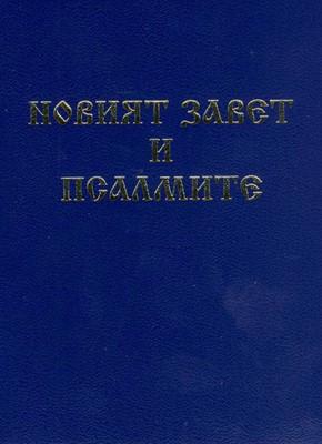 Новият завет и Псалмите - джобен формат - син