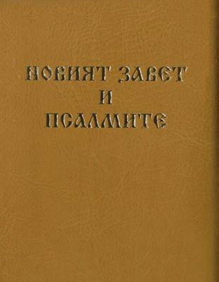 Новият завет и Псалмите - джобен формат с цип - горчица
