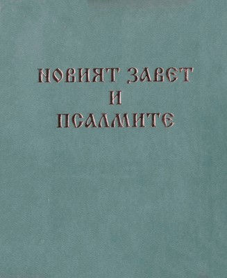 Новият завет и Псалмите - джобен формат с цип - мента