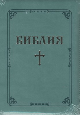 Библия (ББЛ) - едър шрифт с цип - мента