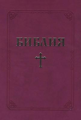 Библия (ББЛ) - едър шрифт с цип - циклама
