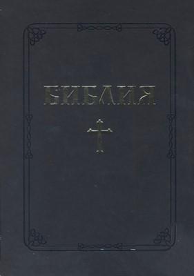 Библия (ББЛ) - едър шрифт с цип - черно