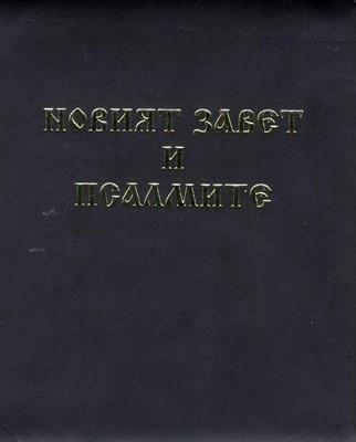 Новият завет и Псалмите - джобен формат с цип - черно