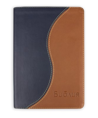 Библия - луксозно издание в синьо и кафяво