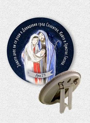 Значка със стойка - Лука 2:11 [Подаръци/Сувенири]