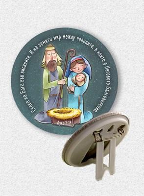Значка със стойка - Лука 2:14 [Подаръци/Сувенири]