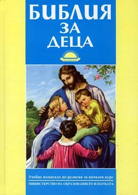 Библия за деца (твърди корици)