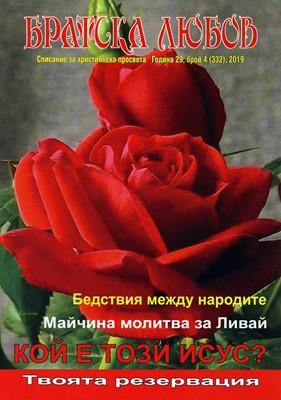 Братска любов - брой 04 (332), 2019 [Списание]