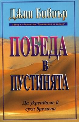 Победа в пустинята (меки  корици)