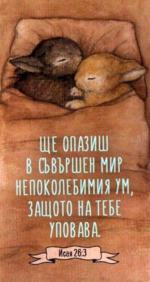 Мини картичка - Исая 26:3