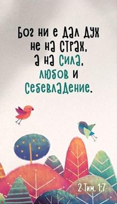 Мини картичка - 2 Тимотей 1:7