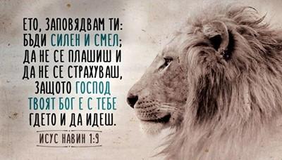 Мини картичка - Исус Навин 1:9 [Подаръци/Сувенири]