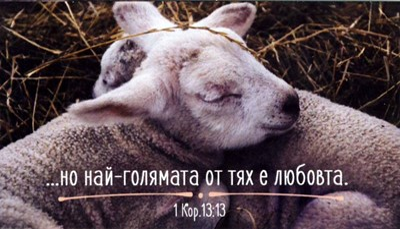 Мини картичка - 1 Коринтяни 13:13