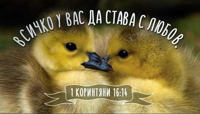 Мини картичка - 1 Коринтяни 16:14 [Подаръци/Сувенири]