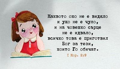 Мини картичка - 1 Коринтяни 2:9 [Подаръци/Сувенири]
