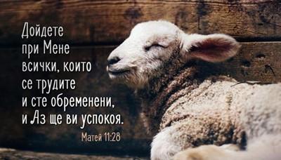 Мини картичка - Матей 11:28 [Подаръци/Сувенири]