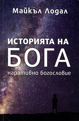 Историята на Бога