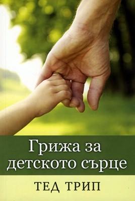 Грижа за детското сърце