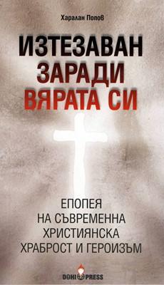 Изтезаван зариди вярата си