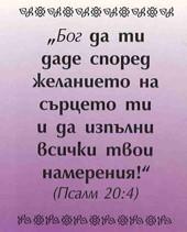 Мини картичка със стих - Псалм 20:4 [Подаръци/Сувенири]