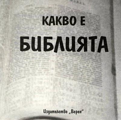 Какво е Библията