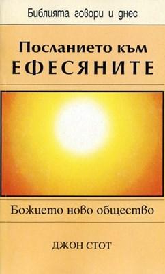 Послание към Ефесяните