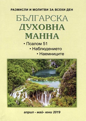 Българска духовна манна - 04,05,06 2019