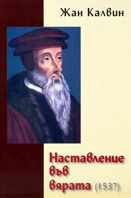 Наставление във вярата (1537)