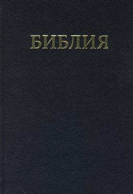 Библия на руски език (твърди корици)