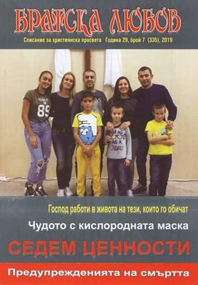 Братска любов - брой 07 (335), 2019 [Списание]