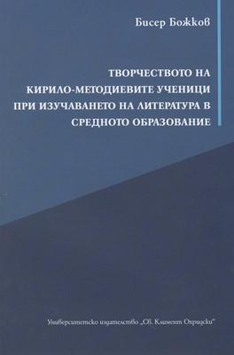 Творчеството на Кирило-Методиевиет ученици при изучаването на Литература в средното образование