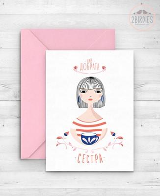 """Картичка """"Най-добрата сестра"""" [Подаръци/Сувенири]"""