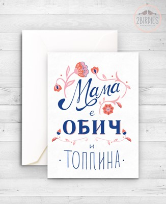 """Картичка """"Мама е обич и топлина"""" [Подаръци/Сувенири]"""