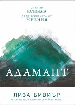 Адамант [Електронна книга]
